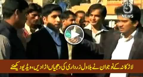 A Young Guy From Larkana Lashes Out Bilawal Bhutto Zardari, Must Watch