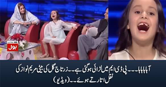 Aahahaha... PDM Mein Larai Ho Gai ... Zartaj Gul's Daughter Mocking Maryam Nawaz