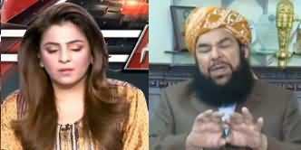Aaj Ayesha Ehtesham Kay Sath (Fawad Chaudhry Ka Ilzam) - 10th February 2020