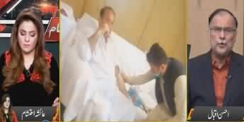 Aaj Ayesha Ehtesham Kay Sath (Nawaz Sharif Health) - 14th November 2019