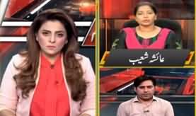 Aaj Ayesha Ehtisham Kay Sath (Punjab Per Dengue Ka Waar) - 19th September 2019