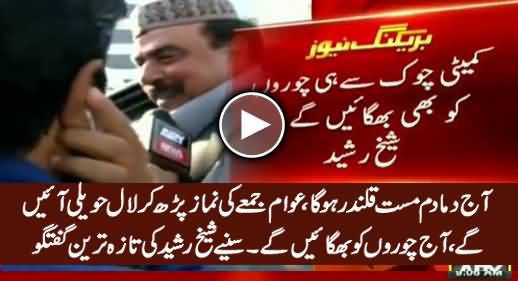 Aaj Dama Dam Mast Qalandar Hoga - Sheikh Rasheed's Exclusive Talk To Media