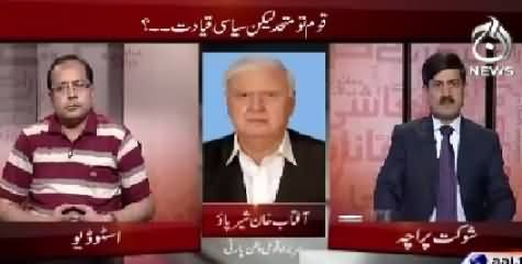 Aaj Exclusive (Budget PPP Ka Hartal MQM Ki, What Is This?) – 15th June 2015