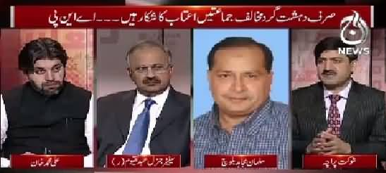 Aaj Exclusive (PPP Kis Se Gila Kar Rahi Hai?) – 2nd September 2015