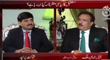 Aaj Exclusive (Rehman Malik Exclusive Interview) – 7th September 2015