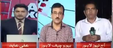Aaj Exclusive (Shahbaz Sharif Arrested in Ashiana Scandal) - 5th October 2018