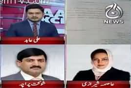 Aaj Exclusive (Will Pervez Musharraf Face Courts?) – 16th March 2018