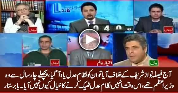 Aaj Faisla Aap Ke Khilaf Aaya Tu Aap Ko Nizam e Adal Yaad Aa Gaya - Babar Sattar Criticizing Nawaz Sharif