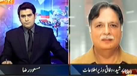 Aaj Geo News Ke Saath (Finally Imran Khan Ends His Sit-in) - 17th December 2014