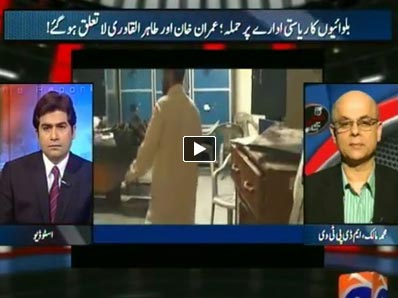 Aaj Geo News Kay Saath (Political Crises in Islamabad) 11PM To 12AM - 1st September 2014