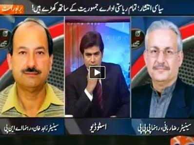 Aaj Geo News Kay Saath (Political Crises in Islamabad) - 1st September 2014