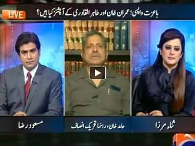 Aaj Geo News Kay Saath (Special Transmission) 10PM To 11PM - 2nd September 2014