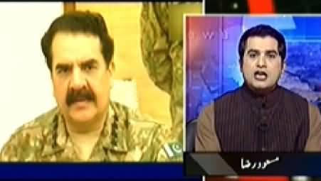 Aaj Geo News Ke Saath (Army Chief and PM Nawaz Sharif Meeting) – 19th December 2014