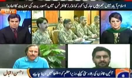 Aaj Geo News Ke Saath (Azadi & Inqilab March Special) 11PM To 12AM – 31st August 2014
