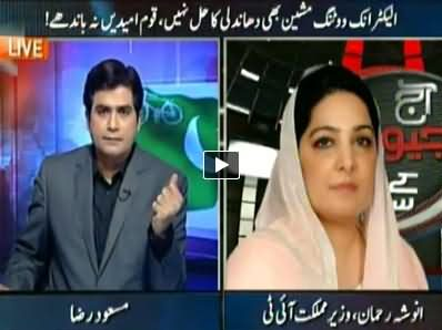Aaj Geo News Ke Saath (Blame Game in Sindh Assembly) - 18th November 2014