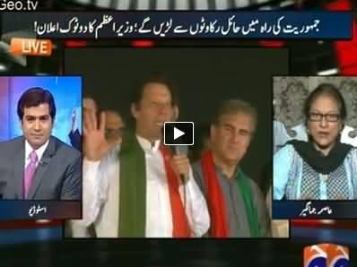 Aaj Geo News Ke Saath (Dharna Special Transmission) – 27th August 2014