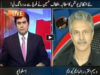 Aaj Geo News Ke Saath (Harsh Statements Before 30th November) - 27th November 2014