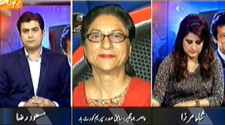 Aaj Geo News Ke Saath (Imran Khan Against Asma Jahangir?) - 12th November 2014