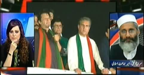Aaj Geo News Ke Saath (Long March Special Transmission) – 22nd August 2014