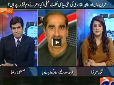 Aaj Geo News Ke Saath (New Political Strategy of Imran Khan & Qadri) - 3rd October 2014