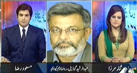 Aaj Geo News Ke Saath (PPP and MQM Clash Heating Up) – 27th October 2014