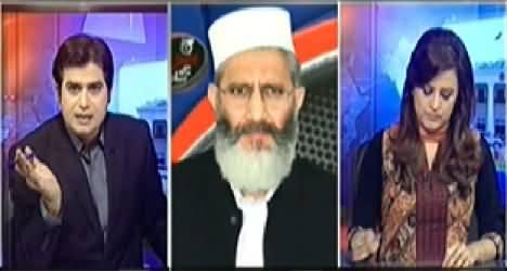 Aaj Geo News Ke Saath (Siraj ul Haq Special Talk About Imran Khan Statement) - 30th October 2014