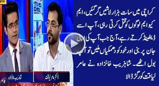 Aaj Jab Aap Ki Apni Jaan Par Bani Tu Aap Boley - Shahzeb Khanzada Grills Amir Liaquat