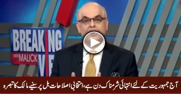 Aaj Jamhoriyat Ke Liye Bara Sharmnaak Din Hai - M Malick Views on Electoral Reforms Bil