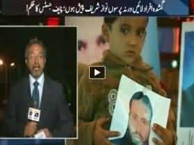 Aaj Kamran Khan Kay Saath (Missing Persons Pesh Karein Warna Nawaz Sharif Hazir Hoon - SC) - 26th November 2013