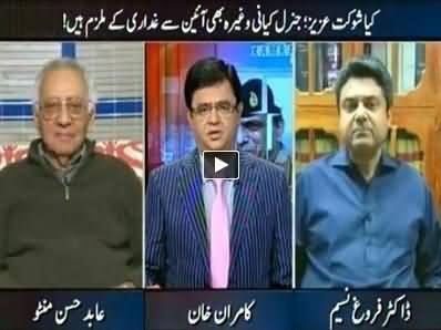 Aaj Kamran Khan Kay Saath (Musharraf's Plea To Include 269 Persons in Case) - 11th March 2014
