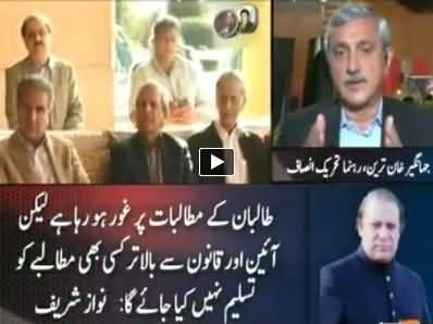 Aaj Kamran Khan Kay Saath (New Committee For Dialogue) - 13th March 2014
