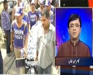 Aaj Kamran Khan Ke Saath (13 Years Girl Killed After Rape in Karachi) - 26th September 2013