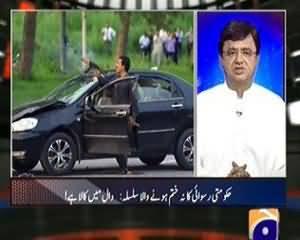 Aaj Kamran Khan Ke Saath - 16th August 2013 (Hukumaat Ki Ruswai Ka Na Khatam Hone Wala Silsala)
