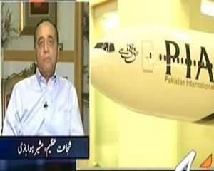 Aaj Kamran Khan ke Saath - 22nd July 2013 (PIA Ho Ya Civil Aviation Ek Naya Janam Din Hoga)
