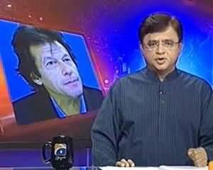 Aaj Kamran Khan ke Saath - 23rd July 2013 (MQM Imran Khan Ko Court Main Le Gaye...!)
