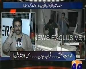 Aaj Kamran Khan Ke Saath - 24th July 2013 (Sindh Mein ISI Par Pehla Dehshatgard Hamla)