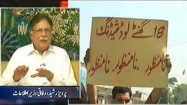 Aaj Kamran Khan ke Saath  – 4th July 2013 (Nawaz Hukumat Ka Pehla Ek Month)