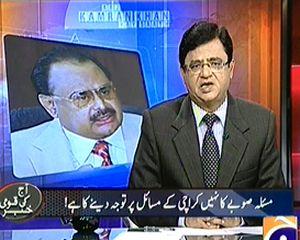 Aaj Kamran Khan Ke Saath (Altaf Hussain Ke Sindh Ke Barey Mein Bayanat) – 6th January 2014