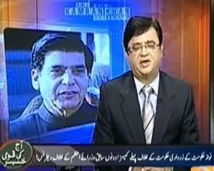 Aaj Kamran Khan Ke Saath (First Case of PMLN Govt Against PPP Ministers) - 22nd January 2014