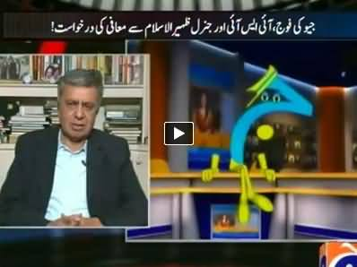Aaj Kamran Khan Ke Saath (Geo's Apology From Army and ISI) – 26th May 2014