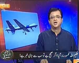 Aaj Kamran Khan Ke Saath (Hakimullah Mehsud Mara Gaya) – 1st November 2013