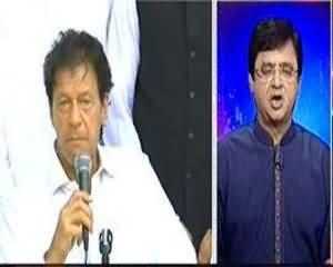 Aaj Kamran Khan Ke Saath (Imran Khan APC Main Shirkat Karain Geh) - 5th September 2013