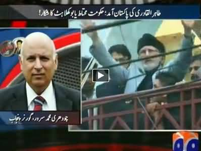 Aaj Kamran Khan Ke Saath (Is Govt Afraid of Tahir ul Qadri?) – 23rd June 2014