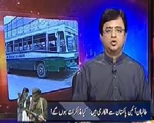 Aaj Kamran Khan Ke Saath (Karachi Mein Students Ki Ek Aur Bus Loot Li Gayi) - 8th October 2013