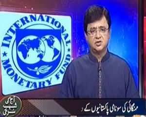 Aaj Kamran Khan Ke Saath (Mehangai Ka Tsunami Pakistanion Per) - 1st October 2013