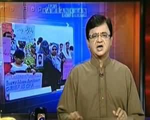 Aaj Kamran Khan Ke Saath (Missing Persons Aaj Bhi Lapata Rahe, Cheif Justice Barham) - 9th December 2013