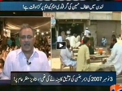 Aaj Kamran Khan Ke Saath (MQM in Trouble Due to Altaf Arrest) - 5th June 2014