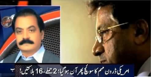 Aaj Kamran Khan Ke Saath (Musharraf Name To Be Removed From ECL) - 12th June 2014