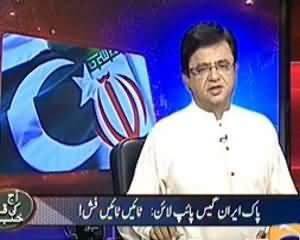 Aaj Kamran Khan Ke Saath (Pak Iran Gas Pipeline, Pending) - 31st October 2013