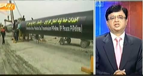 Aaj Kamran Khan Ke Saath (Pak Iran Gas Pipeline Project) – 18th July 2014